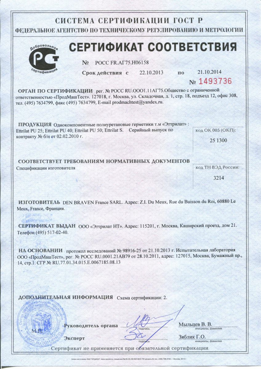 Однокомпонентный полиуретановый герметик сертификат структурные краски для стен кухни моющиеся