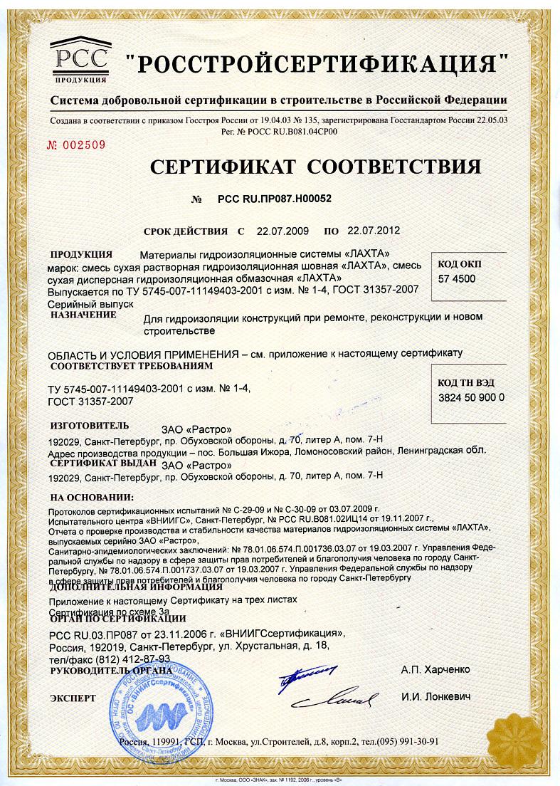 Обмазочная гидроизоляция сертификат производители шпатлевки ек в нижнем новгороде